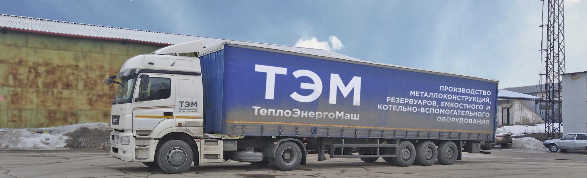 Доставка собственным транспортом ПФ ТЭМ